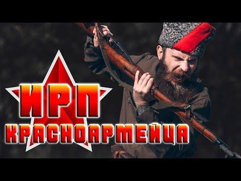 ИРП КРАСНОАРМЕЙЦА!!! Чем питались бойцы РККА в начале Гражданской войны.