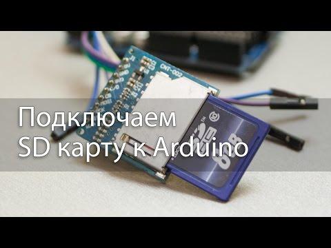 Подключаем SD карту к Arduino