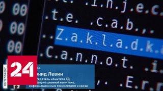 видео политика информационной безопасности