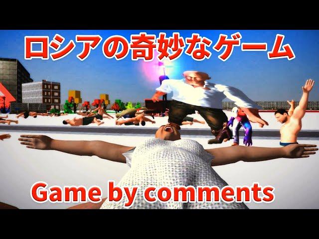 【狂気】Game by comments【プレイ動画】