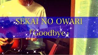 【BGM】Goodbye/SEKAI NO OWARI cover 歌詞付き