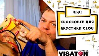 hi fi акустика своими руками / VISATON CLOU кроссовер