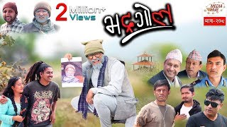 Bhadragol || Episode-208 || 26-April-2019 || By Media Hub Official Channel