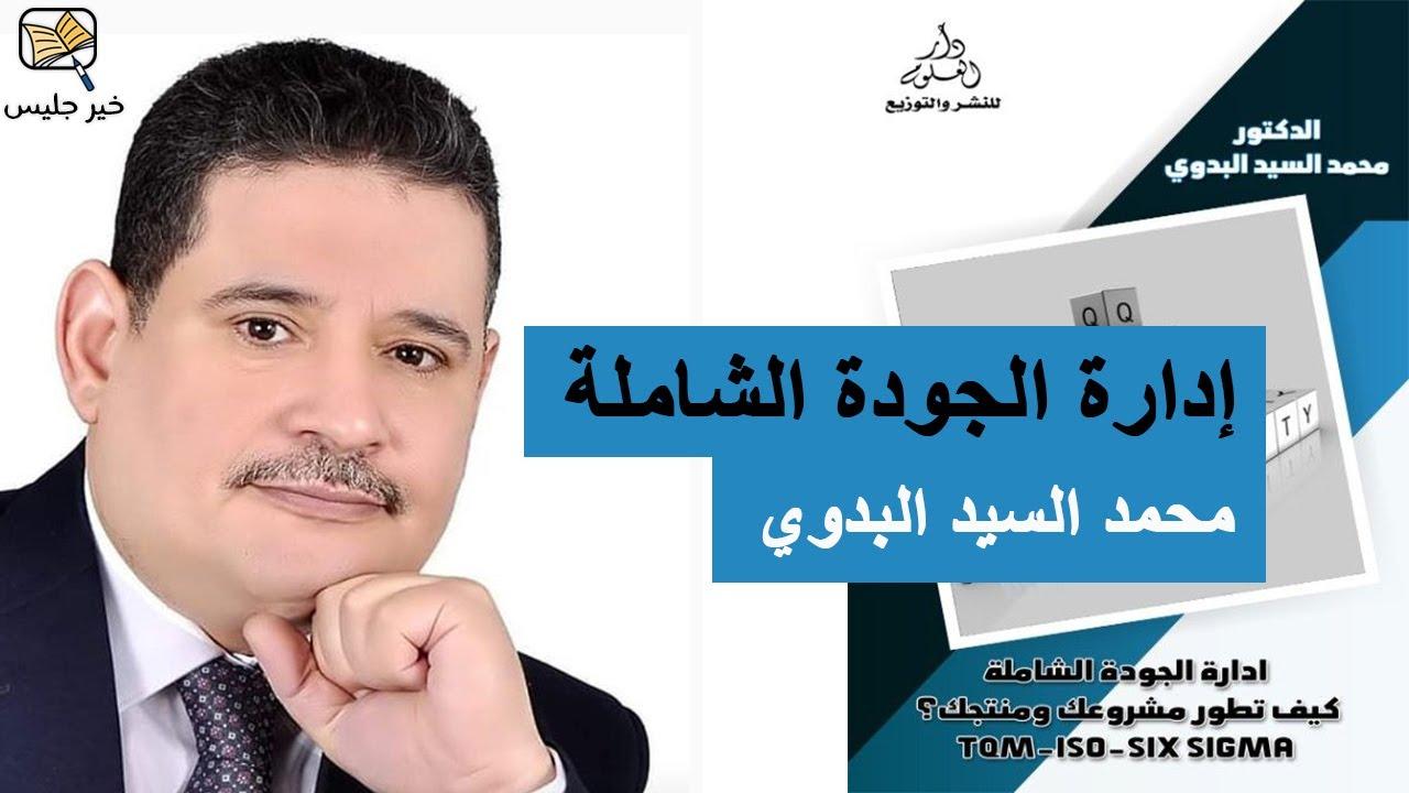 ملخص كتاب إدارة الجودة الشاملة: كيف تطور مشروعك ومنتجك؟ بقلم محمد بدوي