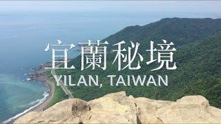Travel Taiwan|探訪宜蘭絕跡秘境|鷹石尖|台灣|yilan Vlog|z1 Gimbal