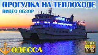 МОРСКАЯ ПРОГУЛКА на катере и теплоходе - отдых в Одессе 2016 Лето на море SkyVlad влог(Морская прогулка на катере и теплоходе Валенсия по Чёрному морю - отдых в Одессе на море | Морской вокзал,..., 2016-08-03T15:17:22.000Z)