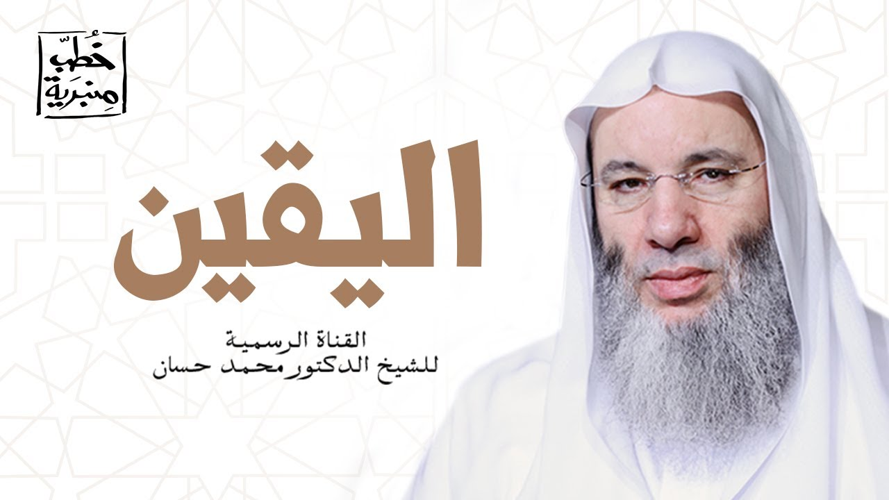 اليقين  | خطبة جمعة مؤثرة للشيخ د. محمد حسان