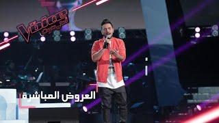 #mbcthevoice - مرحلة العروض المباشرة - حسين بن حاج يؤدي أغنية 'نوكّل عليك ربّي'