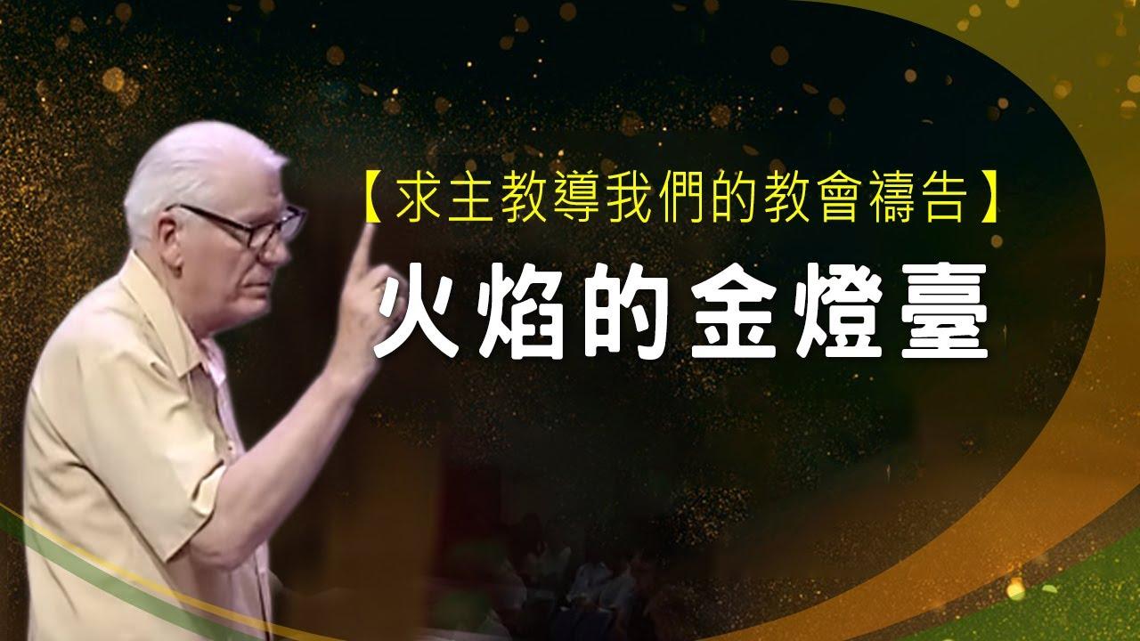 火焰的金燈臺 │ 羔羊戰士 禱告復興特會 | 楊道諾 Donald Young