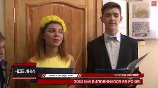 У ЗОШ №6 Борисполя відкрили музей школи(, 2015-02-17T08:04:58.000Z)