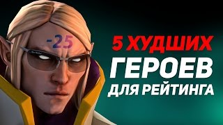 5 ХУДШИХ Героев для рейтинга