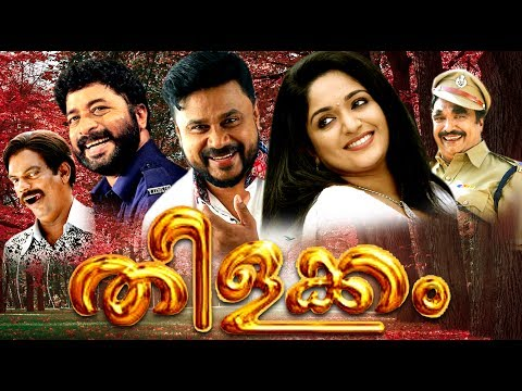Malayalam Comedy Full Movie Thilakkam # Malayalam Comedy Movies Ft Dileep Kavya Bhavana Salim Kumar