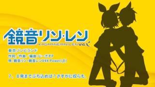 【鏡音リン・レンV4X】東京ゾンビランド【歌声デモ】