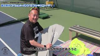 TOKYO UNDERGROUND TENNIS CLUB /BPP BASE division https://bpproducts.thebase.in/ ☆TENNIS PRO SHOP LAFINO ...