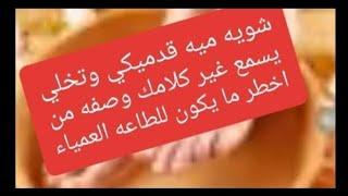 حق الرد وشويه ميه جوزك هيبقى تحت رجليك وطاعه عمياء