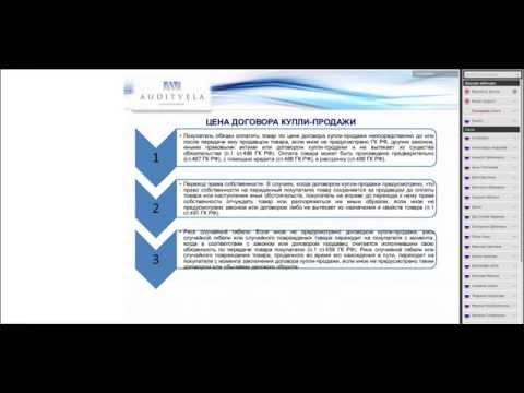 Вебинар Анализ характеристик функций, выполняемых сторонами сделки
