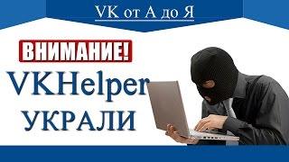 Расширение VKHelper украли | Смотри что бы не потерять аккаунт ВКонтакте
