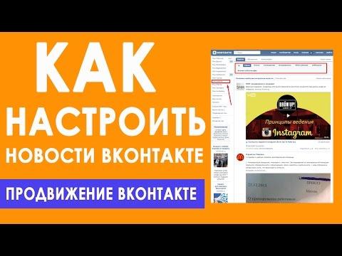 Секреты продвижения ВКонтакте. Как настроить ленту новостей в ВК. Новости Вконтакте News Vkontakte