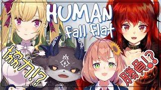 [LIVE] 【Human: Fall Flat】ぐにゃぐにゃのJKと悪魔とドレイク 【本間ひまわり視点】