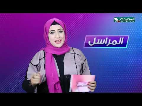 برنامج  المراسل مع مي الشرجبي - الحلقة الخامسة
