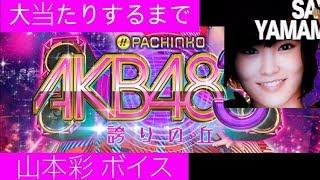 ぱちんこAKB48 3誇りの丘 山本彩 たっぷりボイス