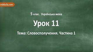 #11 Словосполучення. Частина 1. Відеоурок з української мови 5 клас