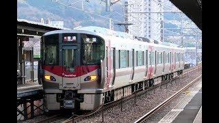 【227系】JR山陽本線 中野東駅から普通電車発車