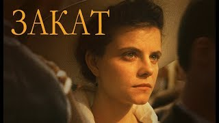 Закат / Napszállta / 2018 /Фильм в HD