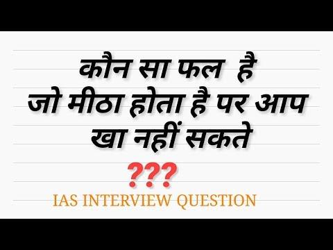 IAS INTERVIEW QUESTION कौन सा फल है जो मीठा होता पर खा नहीं सकते।