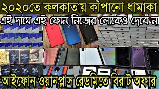 рж╕рзЗржХрзЗржирзНржб рж╣рзНржпрж╛ржирзНржб ржорзЛржмрж╛ржЗрж▓рзЗ рзирзжрзирзжрждрзЗ ржХрж╛ржБржкрж╛ржирзЛ ржзрж╛ржорж╛ржХрж╛ | Asus iPhone Oneplus Redmi ржмрж┐рж░рж╛ржЯ ржЕржлрж╛рж░рзЗ EMIржжрж┐рзЯрзЗ ржирж┐ржи