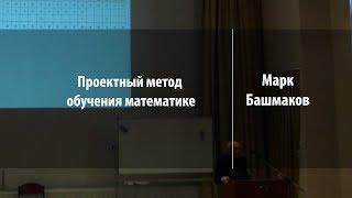 Проектный метод обучения математике | Марк Башмаков | Лекториум
