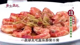 美食鳳味 20151221