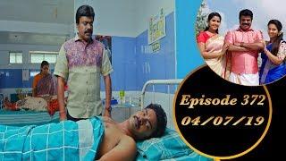 Kalyana Veedu | Tamil Serial | Episode 372 | 04/07/19 |Sun Tv |Thiru Tv