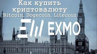 Как купить криптовалюту Bitcoin, Dogecoin, Litecoin.