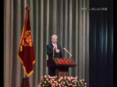 Инаугурация первого президента РСФСР. 1991 год
