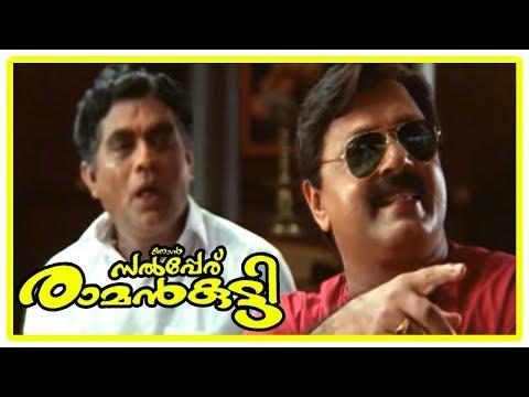 Njan Salperu Ramankutty Movie s  Jayaram get marriage proposals  Jagathy  Lalu Alex