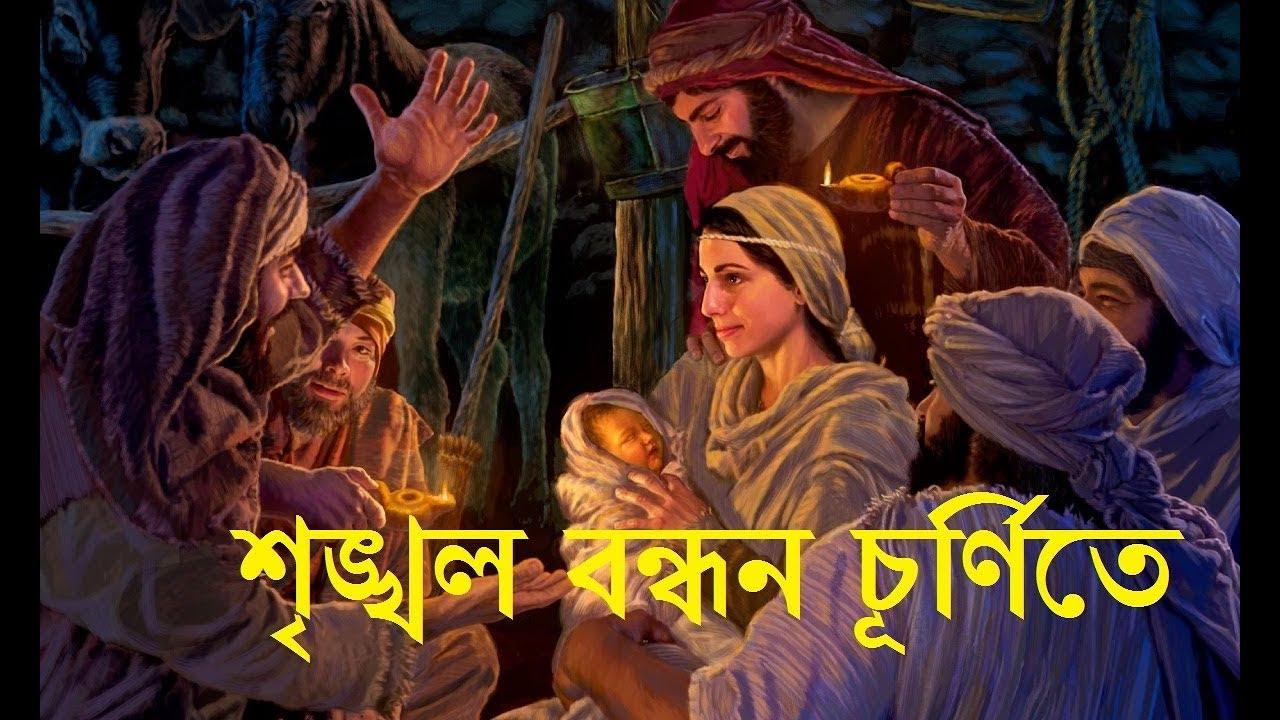 Sringkholo Bondhono Churnite | Bengali Christian Songs | Rony Biswas | Bangladesh