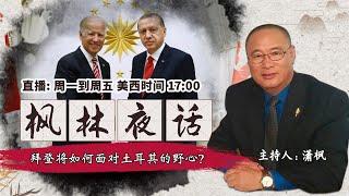 拜登将如何面对土耳其的野心?英国无协议脱欧后对欧盟贸易关系的影响《枫林夜话》第194期 2020.12.16 - YouTube
