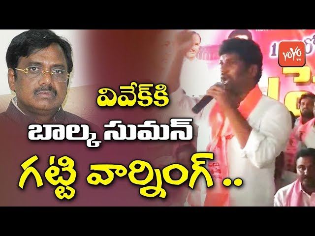 Balka Suman Controversial Comments On Peddapalli EX MP G Vivek | Telangana News | YOYO TV Channel