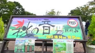 「秋の音」2018開催決定!9/29 9/30 2Days thumbnail