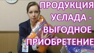 Продукция Услада   - Выгодное приобретение! / Асония - это Экономия денег и времени