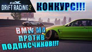 ДРИФТ ЗАЕЗДЫ ПРОТИВ ПОДПИСЧИКОВ НА BMW M4!!! КОНКУРС!!! [CarX Drift Racing 2]