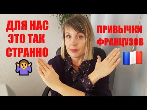 У ФРАНЦУЗОВ НЕТ