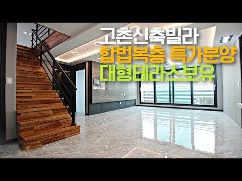 [고촌]신축빌라 분양/김포/43평형 복층/왕테라스/대가족 강추현장[세종주택]
