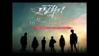 01 Dream High OST Dream high