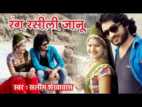 मारवाड़ी DJ सांग 2017 !! रंग रसीली जानू !! New Dhamkedar Dj Rajasthani Song 2017