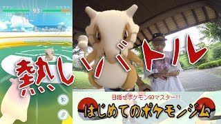 【ポケモンGO】白熱のバトル!!はじめてのポケモンジムでやるべきこととは? thumbnail