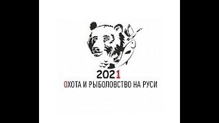 Как мы ездили на выставку Охота и Рыболовство на Руси 2021