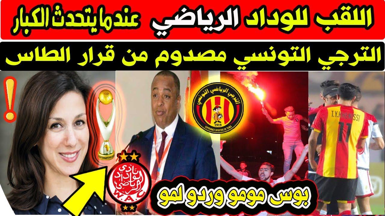 اللقب للوداد الرياضي والترجي التونسي مصدوم من قرار الطاس