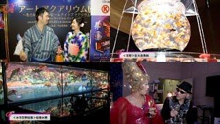 アートアクアリウム展 ~名古屋・金魚の雅~ &ナイトアクアリウム supported by サークルK サンクス」 愛知・名古屋で2014年8月8日より開催されている同展の模様を ...